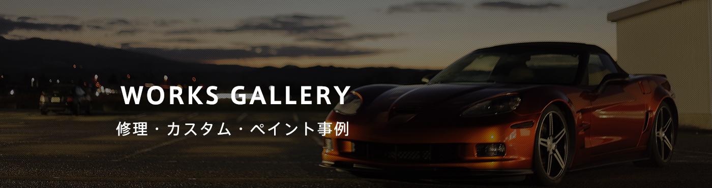 WORKS GALLERY 修理・カスタム・ペイント事例