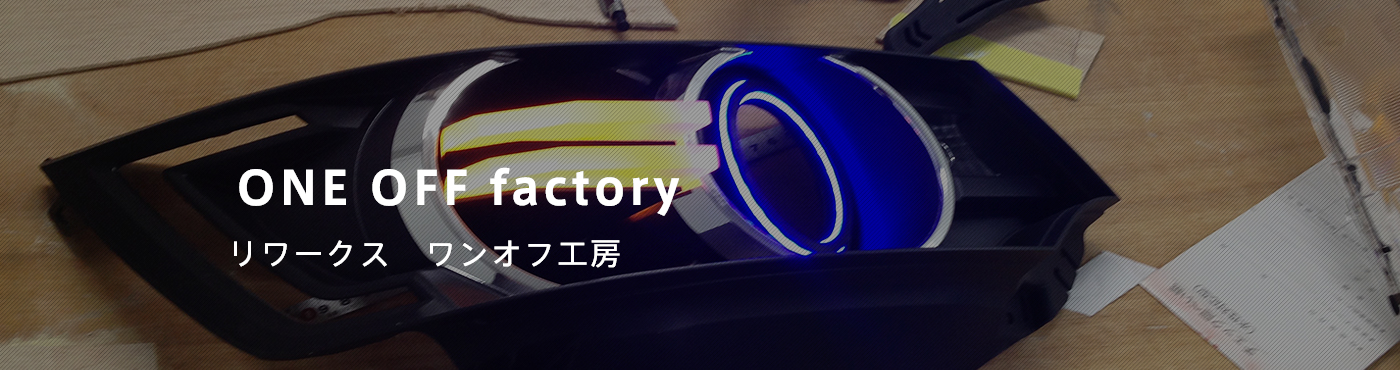 ONE OFF factory リワークス ワンオフ工房