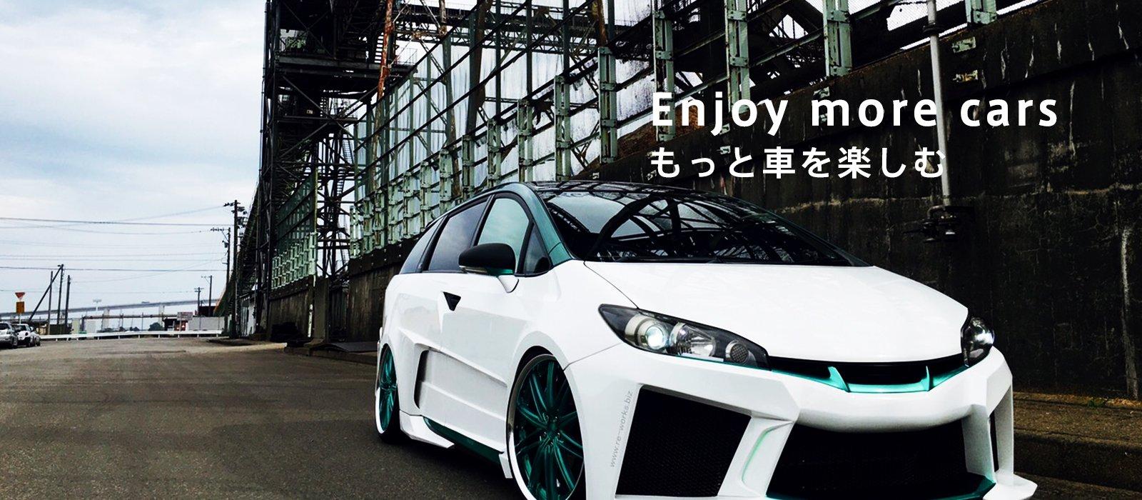 Enjoy more cars もっと車を楽しむ